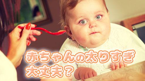 赤ちゃんの太りすぎは大丈夫?痩せる必要はある?体験談15