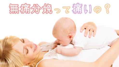 無痛分娩はどれくらい痛みがある?やってよかった体験談15