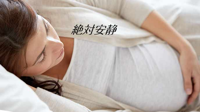 絶対安静の妊婦がベッドで横になる