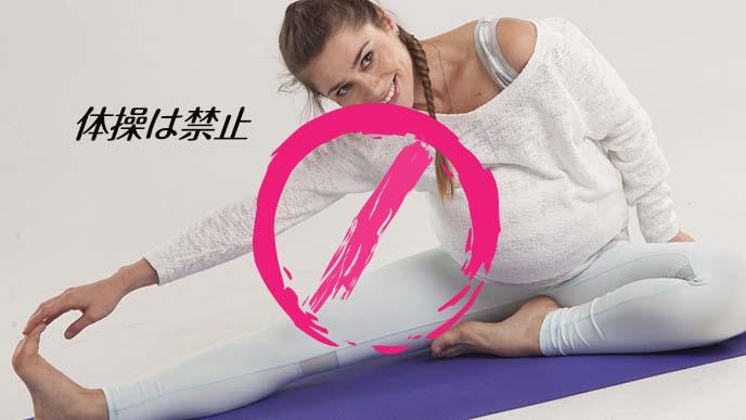 妊婦体操は禁止