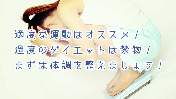 産後のダイエットで体重計に乗る女性