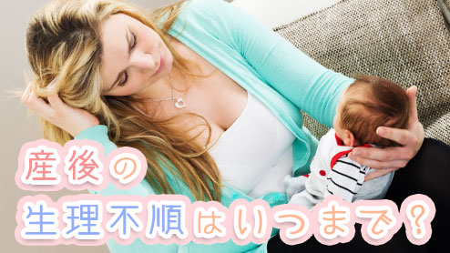 産後の生理不順はいつまで続く?月経周期を整える方法