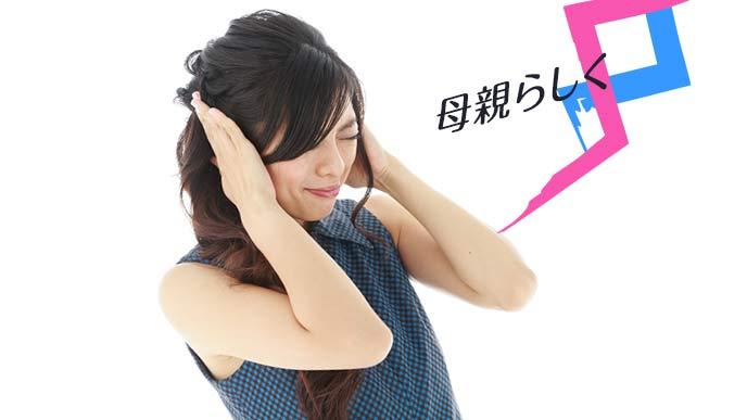 母親らしくのストレスで耳を塞ぐ女性