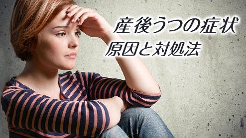 産後うつの症状とは?鬱の兆候・危険度をチェックしよう!