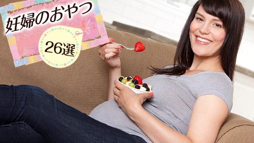妊婦でも安心のおやつ26選!適量なら食べても大丈夫