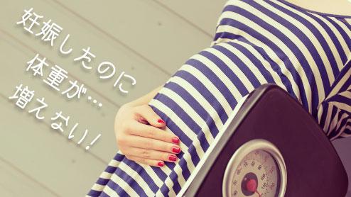 妊婦の体重が増えないときはどうすればいい?体験談15