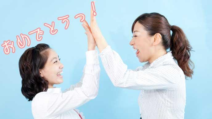 妊娠の報告を聞いて「おめでとう!」とハイタッチをする友達