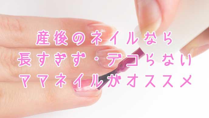 短く整えた爪にママネイルをしている母親