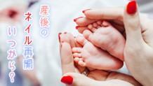 restart-postnatal-nail-icatch