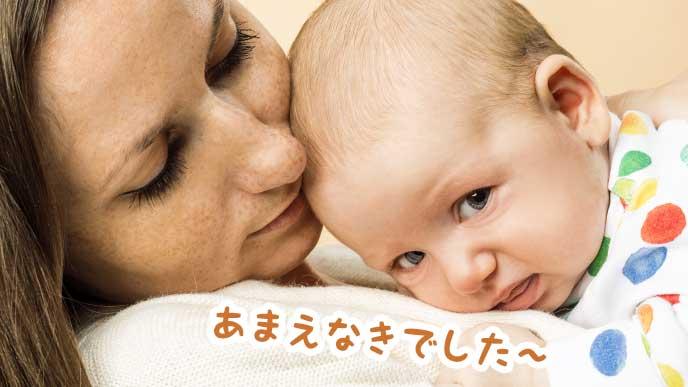 甘え泣きをしてママ抱っこしてもらった赤ちゃん