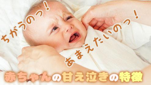 赤ちゃんの「甘え泣き」わかる?本気泣きとの違いを15人に聞いてみた