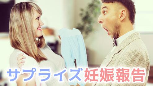 サプライズ妊娠報告の体験談~旦那様はビックリ&大喜び!