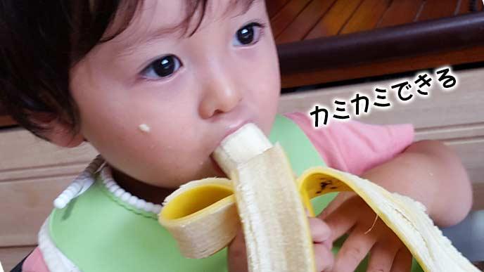 バナナを食べる幼児