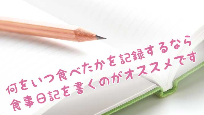 日記帳と鉛筆