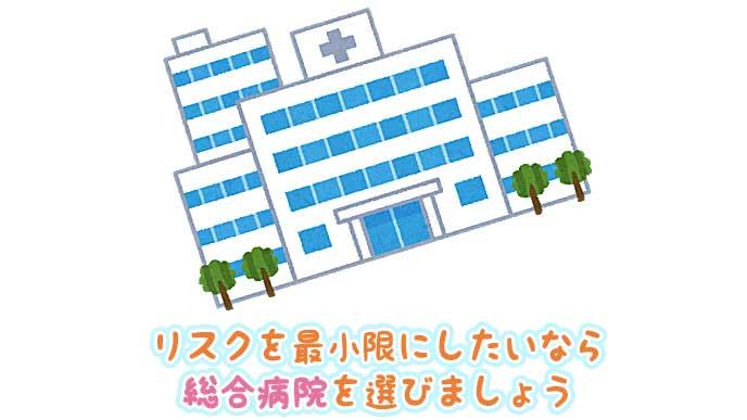 総合病院のイラスト