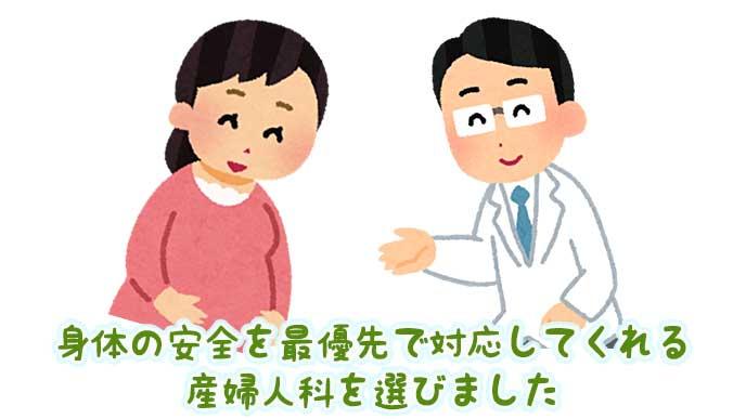 産婦人科の先生から診察を受ける妊婦