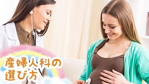 産婦人科選びのポイントは?決め手はこれ選び方体験談15