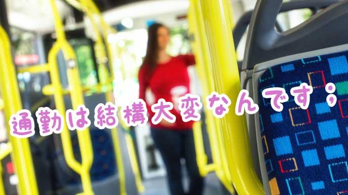 通勤で使っているバスの車内でこれから座席に座る妊婦