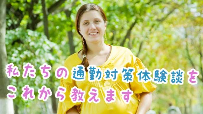 公園で優しく微笑む妊婦