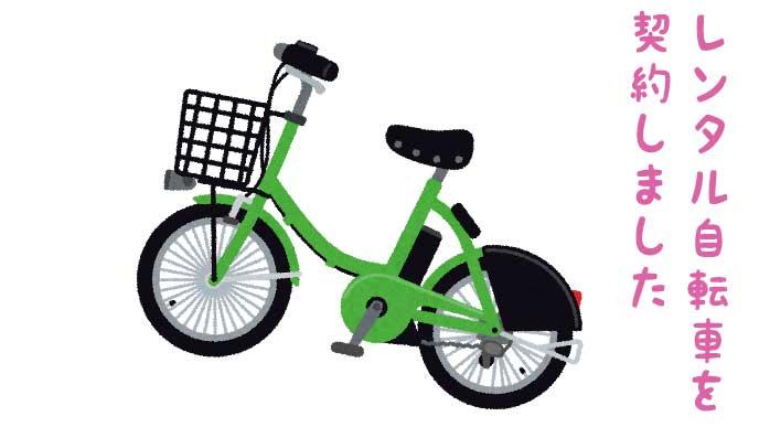 レンタル契約した自転車のイラスト