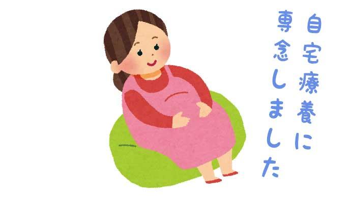 椅子に座り自宅療養に励む妊婦のイラスト