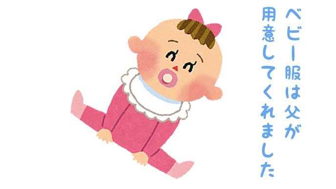 父が用意してくれたピンク色のスリーピングを着た女の子の赤ちゃんのイラスト