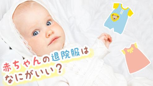 赤ちゃんの退院服はどうする?セレモニードレスは少数派?