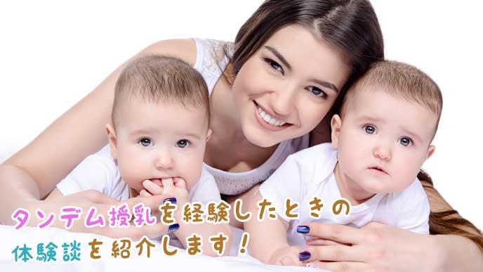 双子の赤ちゃんを後ろから抱く母親
