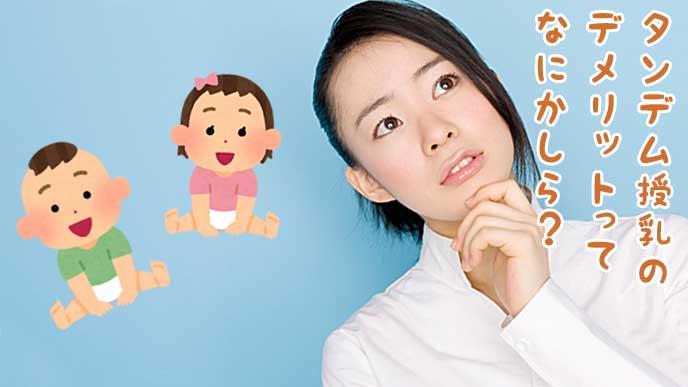 赤ちゃんの兄妹のイラストとタンデム授乳のデメリットとは何かを考える母親と