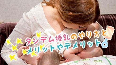 タンデム授乳は赤ちゃんへのメリット大!母体の負担も大!?