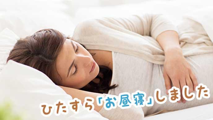 入院中の暇つぶしにお昼寝をする妊婦