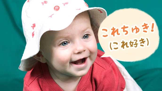 ハットタイプの帽子が気にいった赤ちゃん
