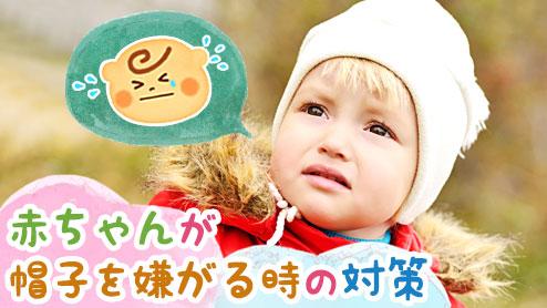 赤ちゃんが帽子を嫌がる時の対策・快適な帽子選びのコツ