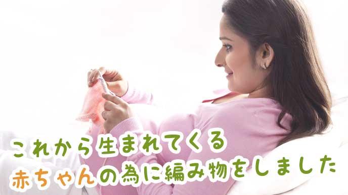 妊娠中の暇つぶしにこれから生まれる赤ちゃんの服を編み物している妊婦