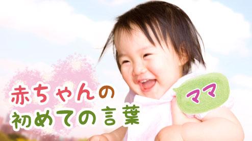 赤ちゃんの初めての言葉は何だった?15人のママに聞いてみた