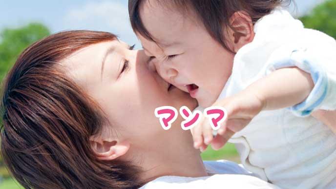 抱っこをされて母親に「マンマ」としゃべる赤ちゃん