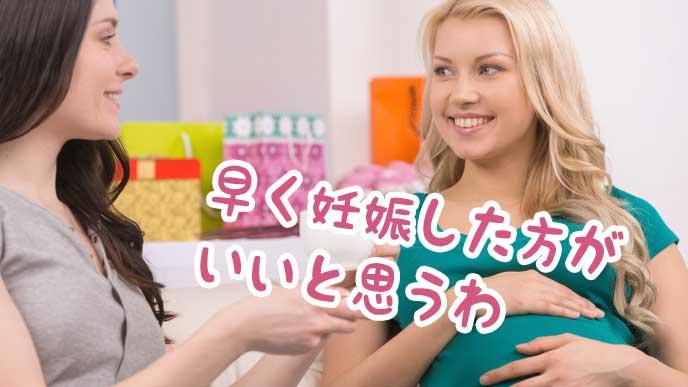 マタニティハイによる影響で友人に妊娠を勧める妊婦