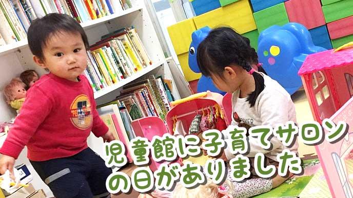 児童館の子育てサロンで遊ぶ子供達