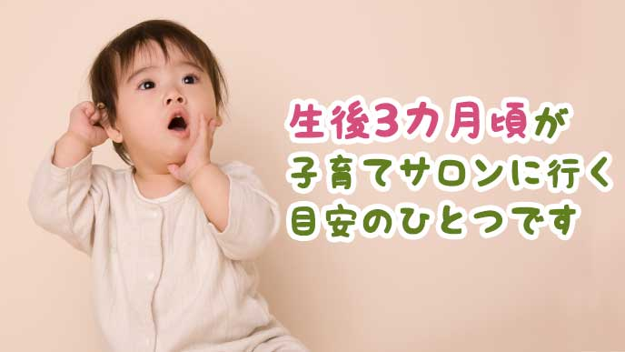 口の横に手を当てている赤ちゃん