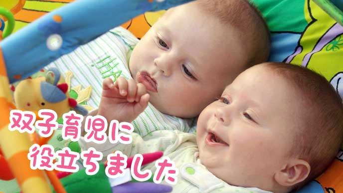 隣り同士で寝転がる双子の赤ちゃん