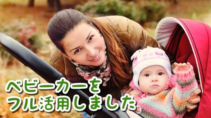ベビーカーに乗った赤ちゃんと笑顔のママ