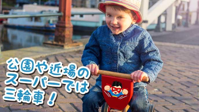 公園で三輪車に乗っている赤ちゃん