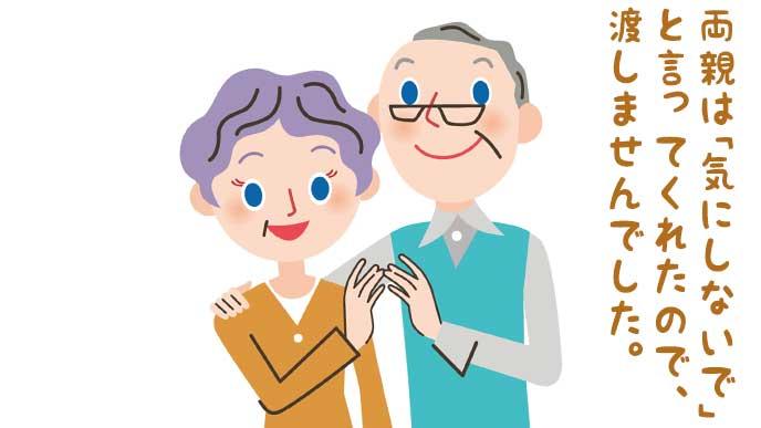 手を取り合う老夫婦のイラスト