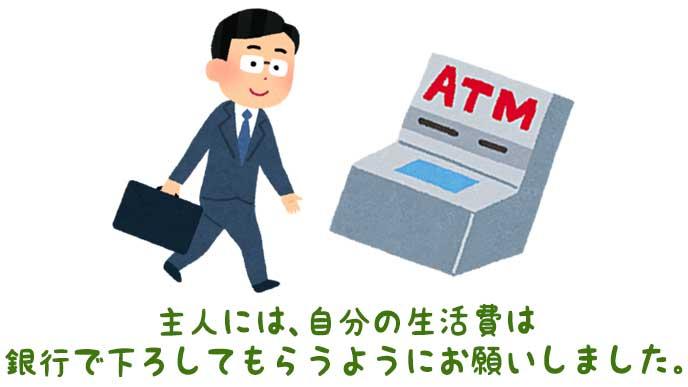銀行のATMから生活費を下ろそうとするサラリーマンのイラスト