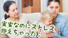 170821returning-birth-stress-icatch02