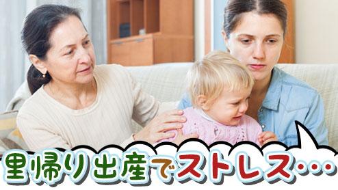 里帰り出産でストレスの原因は何?過ごしやすい環境の作り方