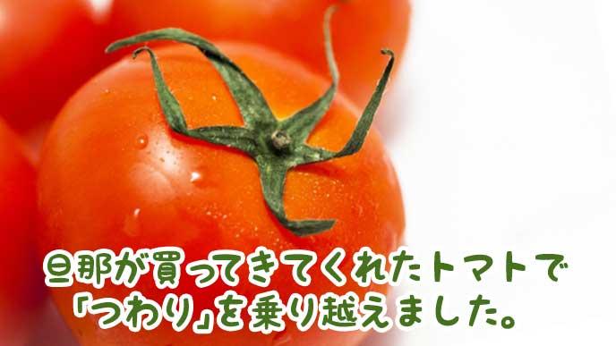 旦那が「つわり」のときに買ってきてくれたトマト