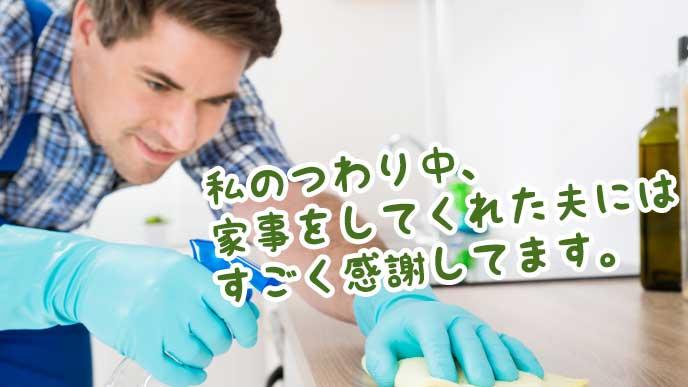 妻のつわり中、台所の拭き掃除を頑張る旦那