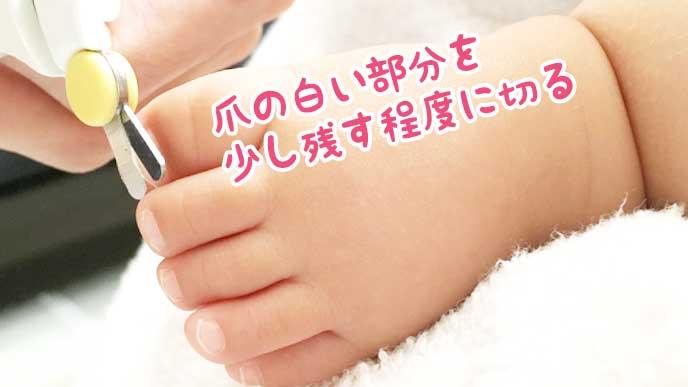 ハサミ型の爪切りで赤ちゃんの足の爪を切る母親
