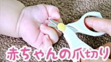 赤ちゃんの爪切りを始めよう!怪我や深爪させない切り方